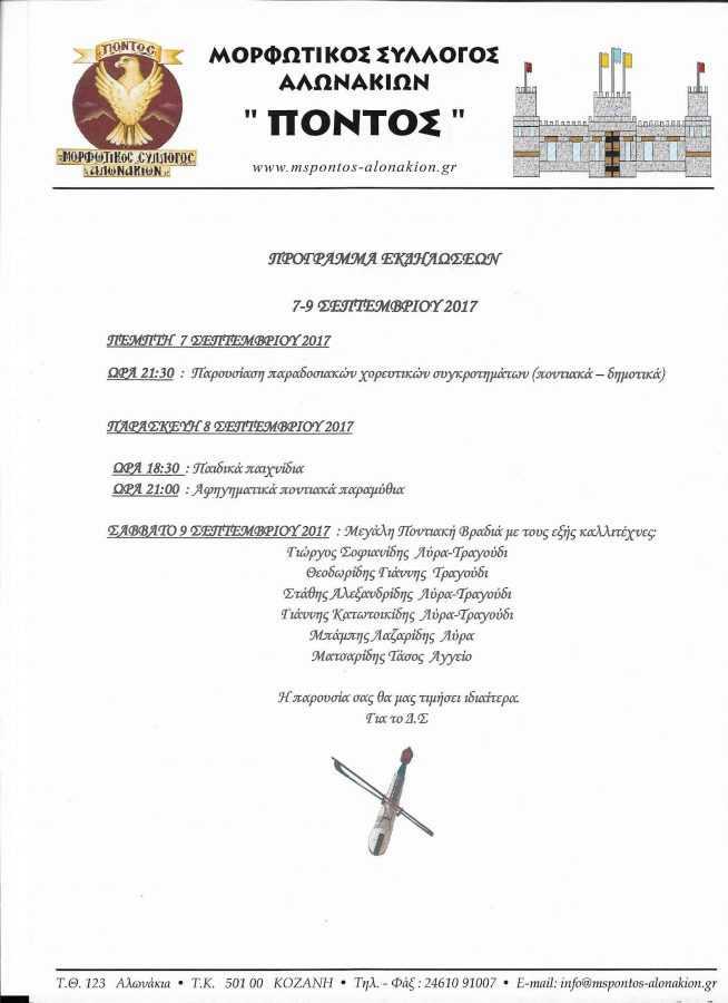 Τριήμερες πολιτιστικές εκδηλώσεις (7-9/9) από τον Μορφωτικό Σύλλογο Αλωνακίων