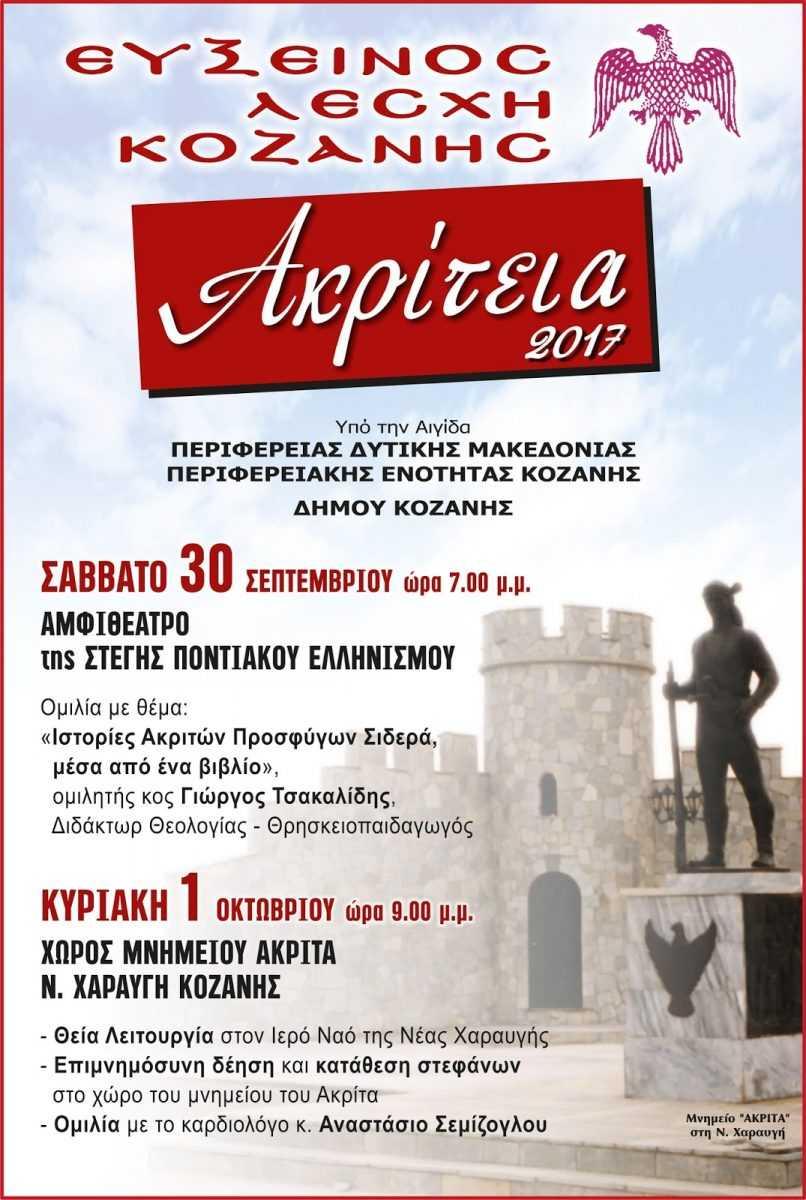 Ακρίτεια 2017. Διήμερες εκδηλώσεις από την Εύξεινο Λέσχη Κοζάνης
