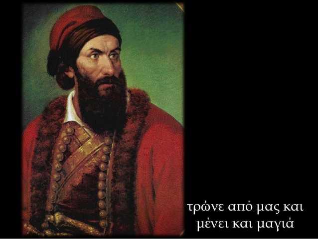 « Μη μας σκοτώνετε…». «…αρνούμαι να εγγίσσω μέχρι και του οβολού τα δημόσια χρήματα…». (του Απόστολου Σαραντίδη)