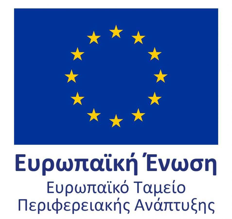 Προς δημοσίευση η προκήρυξη για την υποβολή προτάσεων  για την «Ενίσχυση της έρευνας, της τεχνολογικής ανάπτυξης και της καινοτομίας»  του Επιχειρησιακού Προγράμματος Δυτικής Μακεδονίας 2014-2020