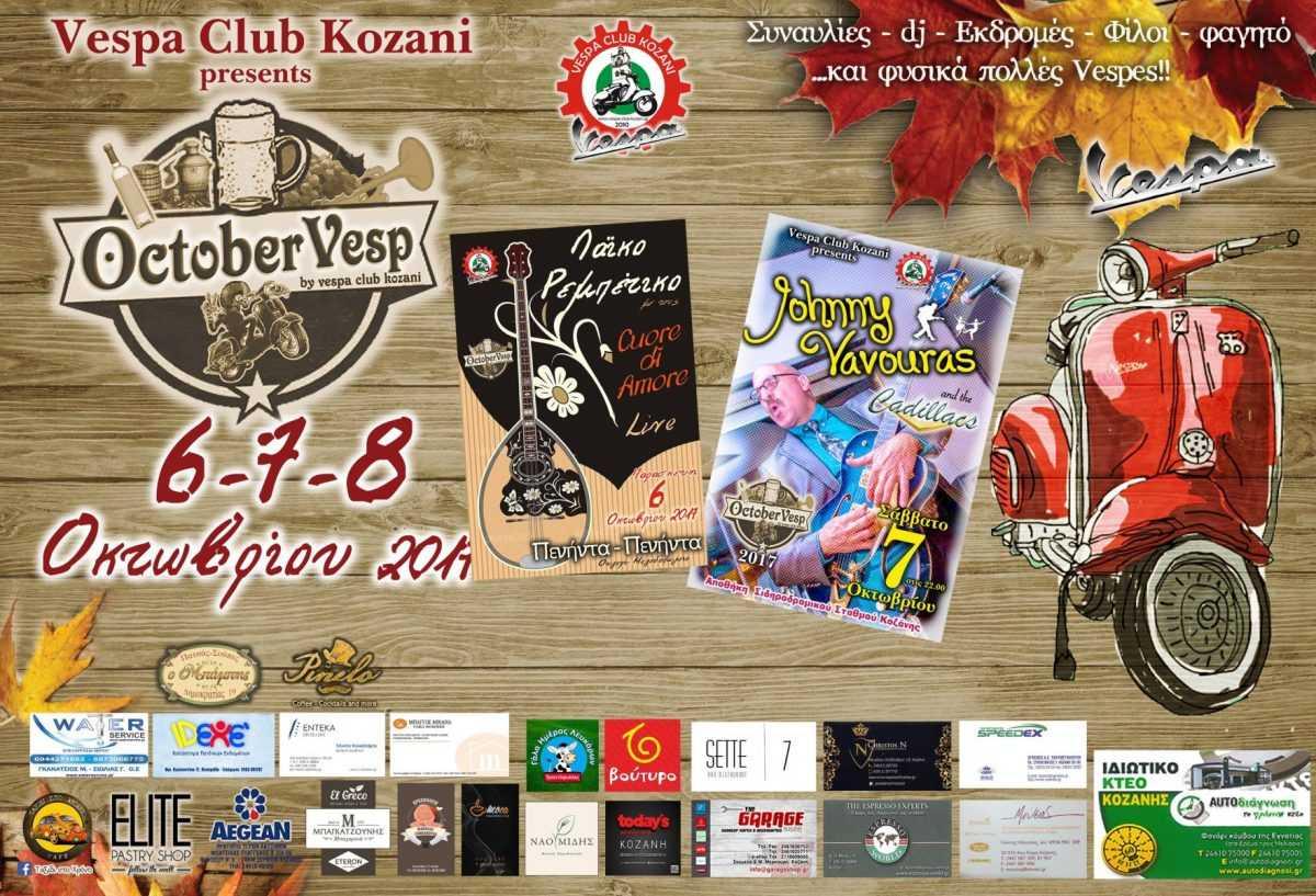Για 5η χρονιά οι λάτρεις της Vespa θα επισκεφθούν την Κοζάνη το τριήμερο 6-7-και 8/10