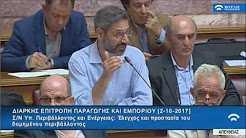 O Δήμαρχος Κοζάνης Λευτέρης Ιωαννίδης στη Βουλή για τη μετεγκατάσταση της Ακρινής: Ζητούμε ένα συγκεκριμένο και σφιχτό χρονοδιάγραμμα για την έκδοση του Προεδρικού Διατάγματος και της απαλλοτρίωσης