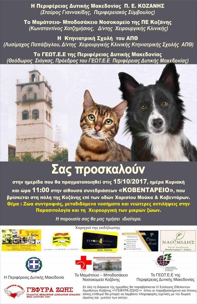 Ημερίδα με θέμα «Ζώα συντροφιάς, μεταδιδόμενα νοσήματα και νεώτερες αντιλήψεις στην παρασιτολογία και τη Χειρουργική των μικρών ζώων», την Κυριακή 15 Οκτωβρίου στο Κοβεντάρειο.