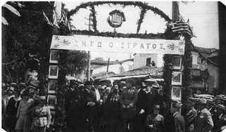 11 Οκτωβρίου 1912: Η απελευθέρωση της Κοζάνης (της Λένας Πλόσκα)