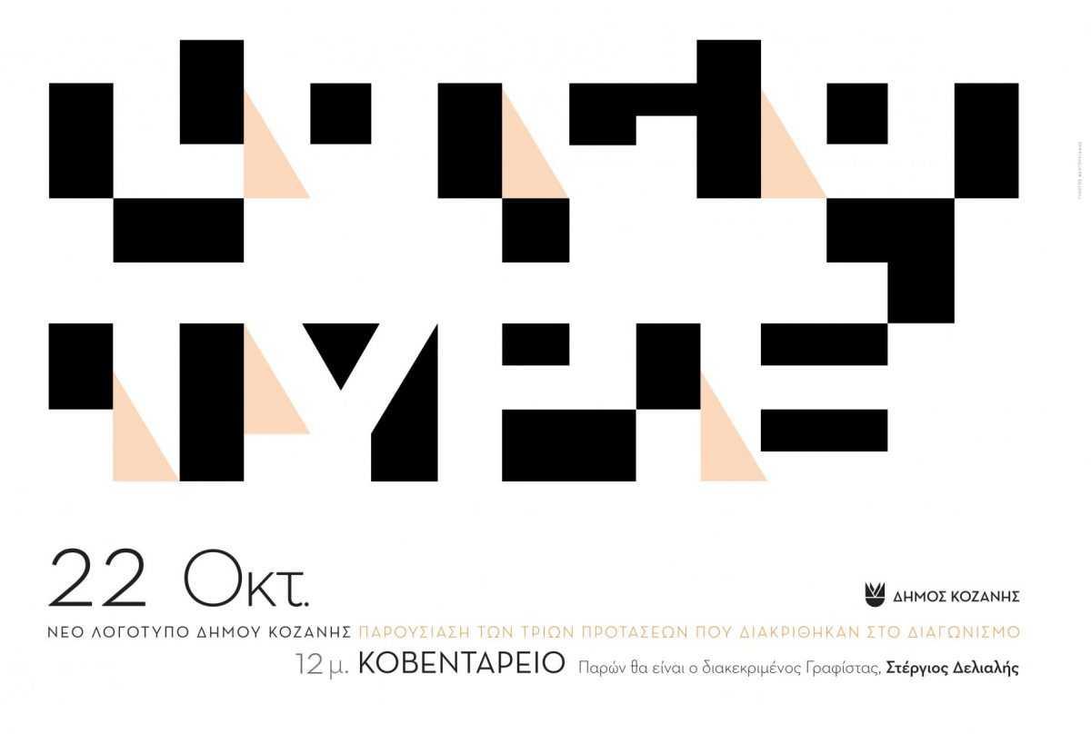 Παρουσίαση των τριών προτάσεων που διακρίθηκαν στο διαγωνισμό για το νέο λογότυπο του Δήμου Κοζάνης