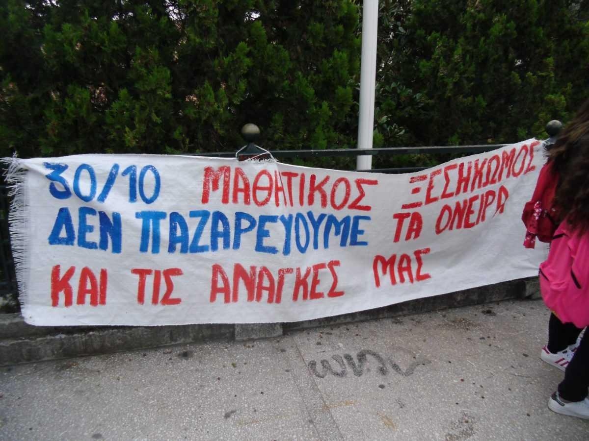 Πορεία και συγκέντρωση διαμαρτυρίας στην κεντρική πλατεία Κοζάνης έκαναν πριν από λίγη ώρα το 1ο και 2ο ΕΠΑΛ Κοζάνης.