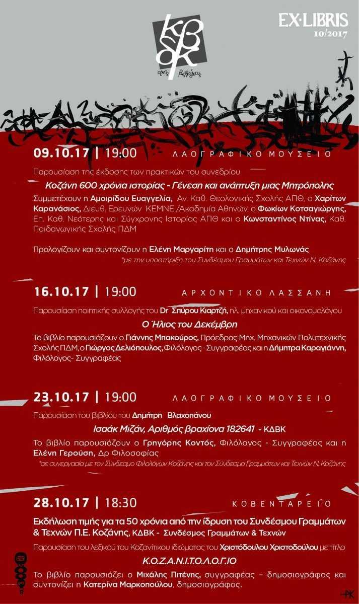 Παρουσίαση του τόμου των πρακτικών του συνεδρίου «ΚΟΖΑΝΗ, 600 ΧΡΟΝΙΑ ΙΣΤΟΡΙΑΣ» από την  Κοβεντάρειο Δημοτική Βιβλιοθήκη Κοζάνης