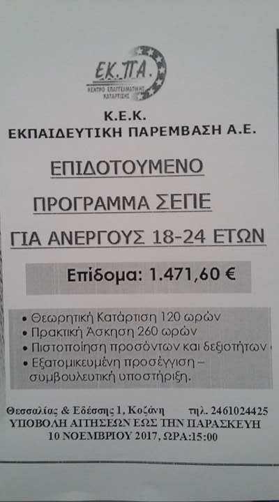 Επιδοτούμενο Πρόγραμμα ΣΕΠΕ για ανέργους 18-24 ετών, το επίδομα είναι 1,471€