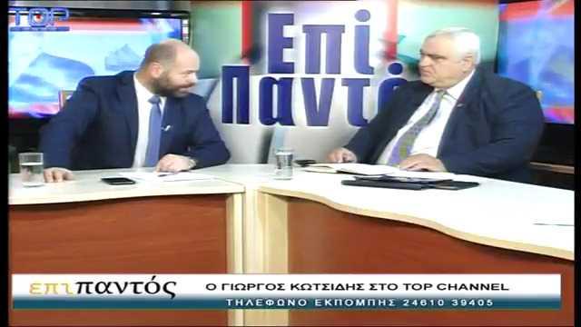 Ο πρώην πρόεδρος του Περιφερειακού Συμβουλίου Γιώργος Κωτσίδης στο Top Channel: Απόφαση ανεξαρτητοποίησης από το συνδυασμό Καρυπίδη-Τι λέει για τον Φώτη Κεχαγιά-Στήριξη σε Πααγιωτίδου και Καμπουρίδη
