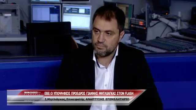 Συνέντευξη του υποψ. Προέδρου Γιάννη Μητλιάγκα στο FLASH TV για τις εκλογές του ΕΒΕ Κοζάνης – Συνέχεια, συνέπεια, προοπτική και ανάληψη σημαντικών πρωτοβουλιών, οι βασικές αρχές του συνδυασμού