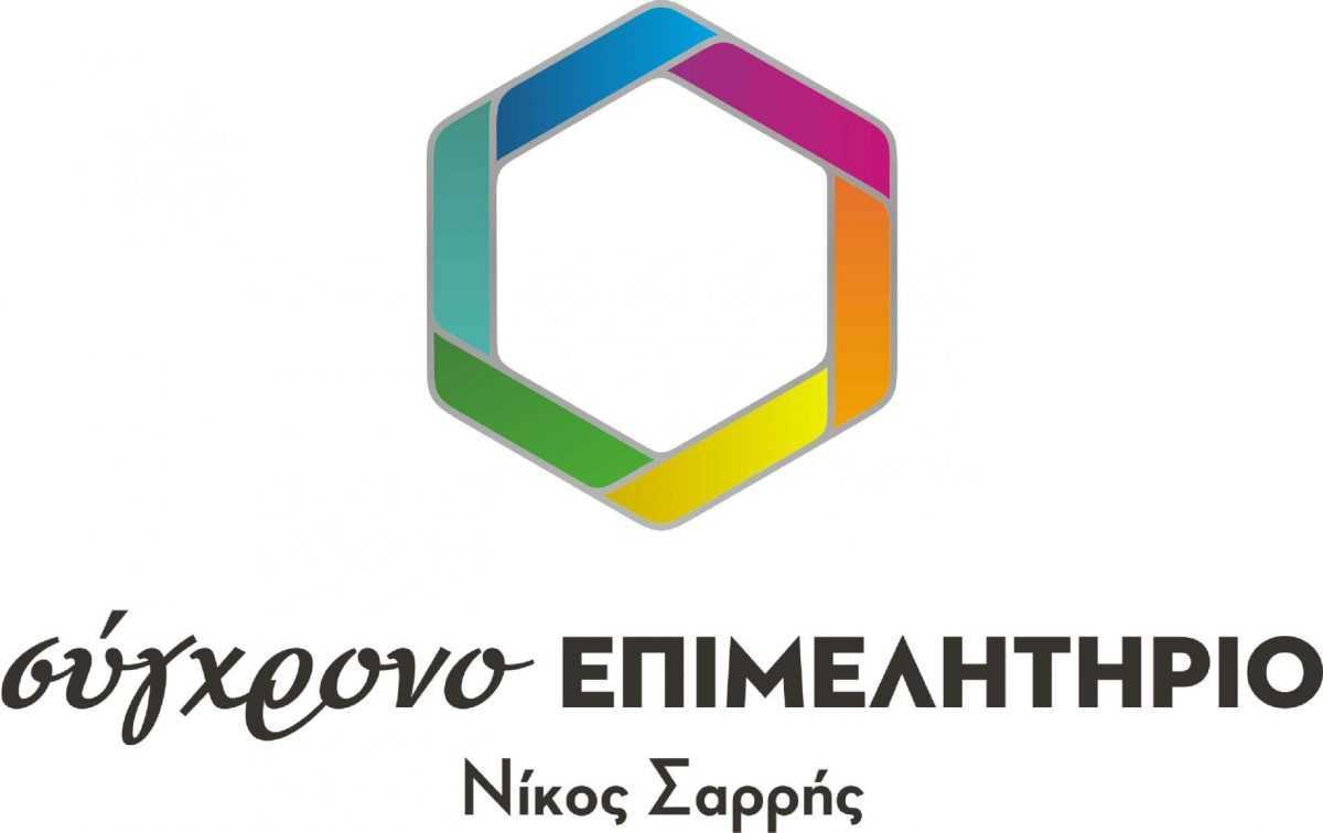 Παρουσίαση προγράμματος και υοψηφίων του συνδυασμού Σύγχρονο Επιμελητήριο-Νίκος Σαρρής στη Σιάτιστα