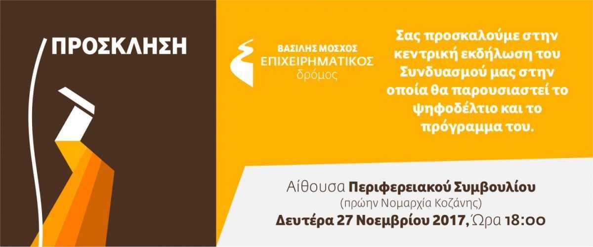Παρουσίαση προγράμματος και ψηφοδελτίου του συνδυασμού ΕΠΙΧΕΙΡΗΜΑΤΙΚΟΣ ΔΡΟΜΟΣ την Δευτέρα 27/11