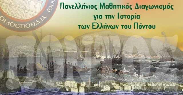 Πανελλήνιος Μαθητικός Διαγωνισμός για την Ιστορία των Ελλήνων του Πόντου