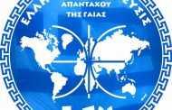 Νέο Δ.Σ. στην Κεντρική Περιφερειακή Διοίκηση Δυτικής Μακεδονίας ΕΣΥ