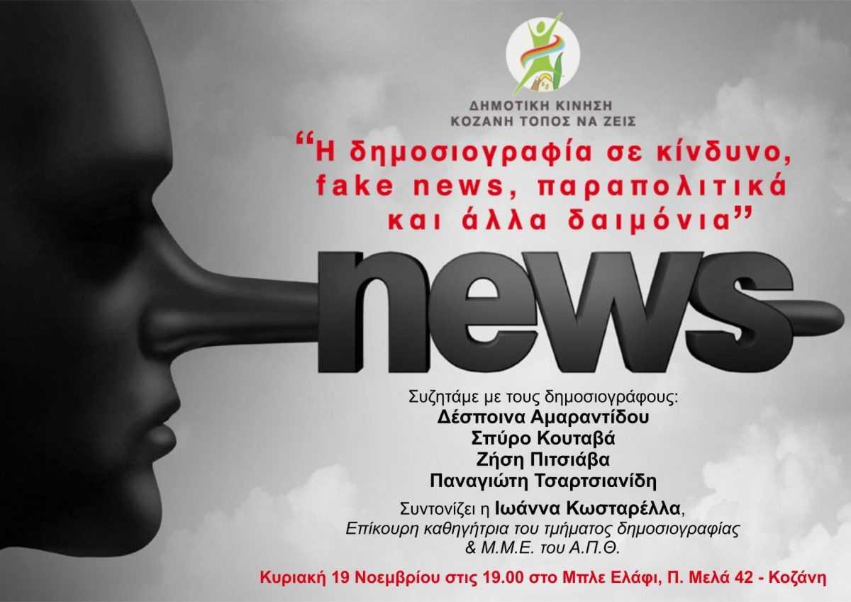 Εκδήλωση με θέμα: «Η δημοσιογραφία σε κίνδυνο, fake news, παραπολιτικά και άλλα δαιμόνια»