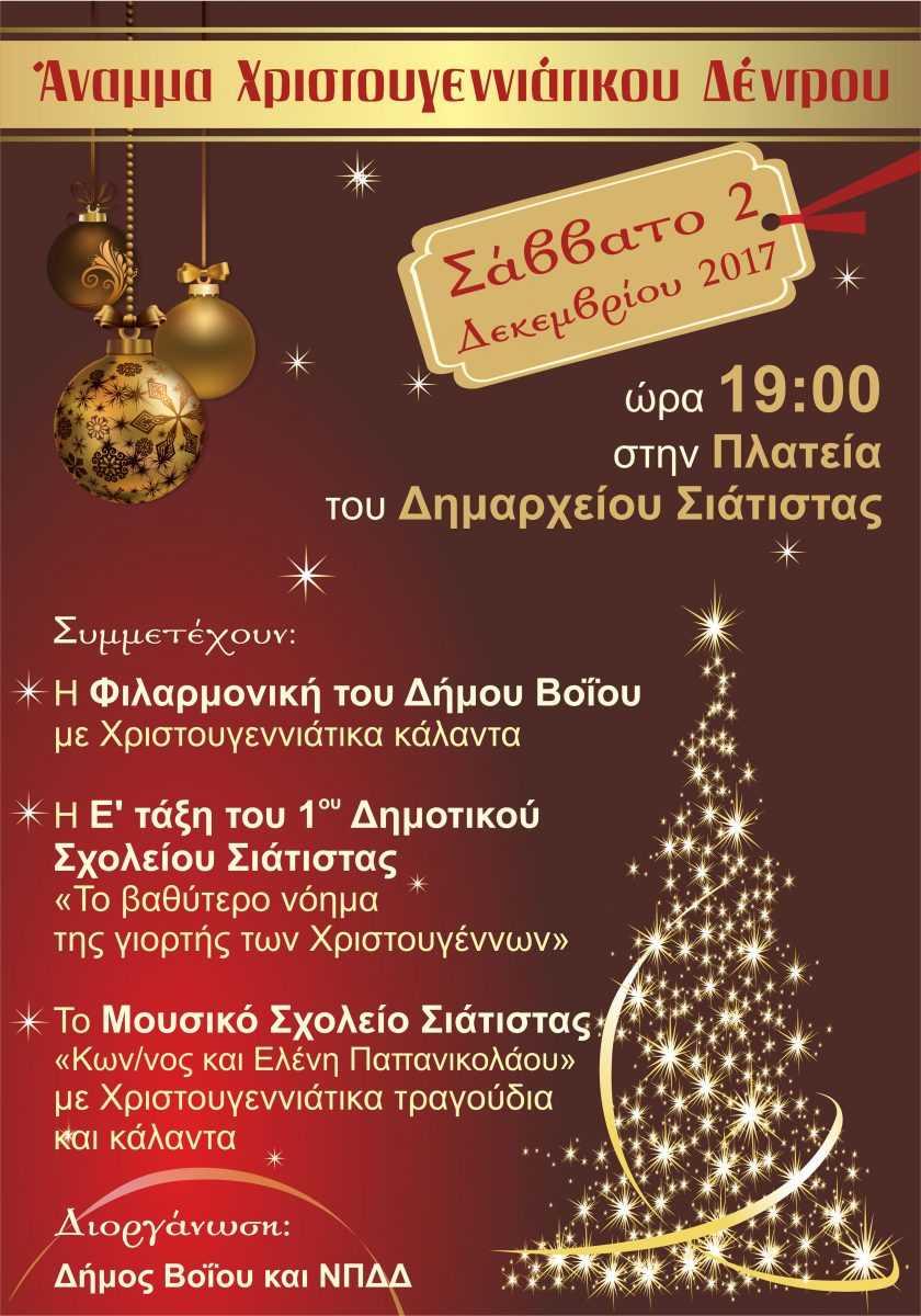 Άναμμα χριστουγεννιάτικου δέντρου στη Σιάτιστα το Σάββατο 2/12