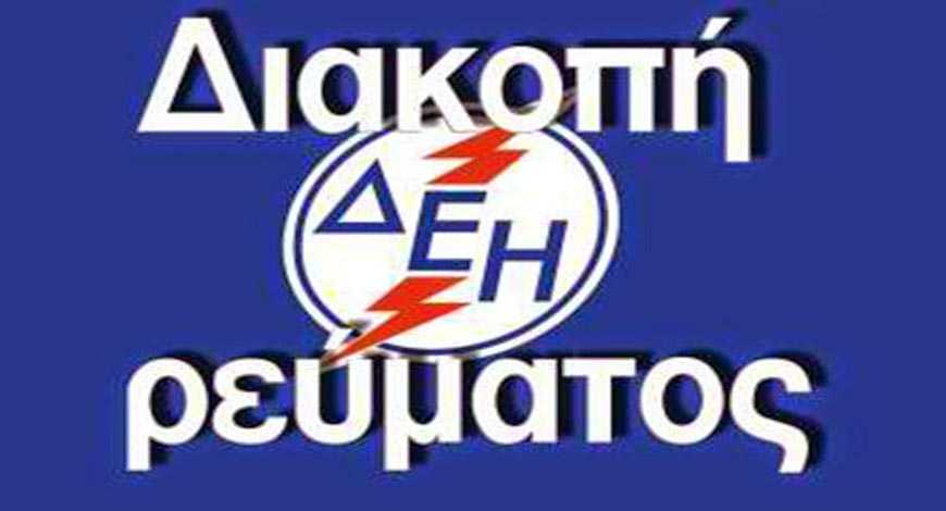 Διακοπή ηλεκτρικού ρεύματος την Κυριακή 3-12-2017 στην ανατολική πλευρά της πόλης