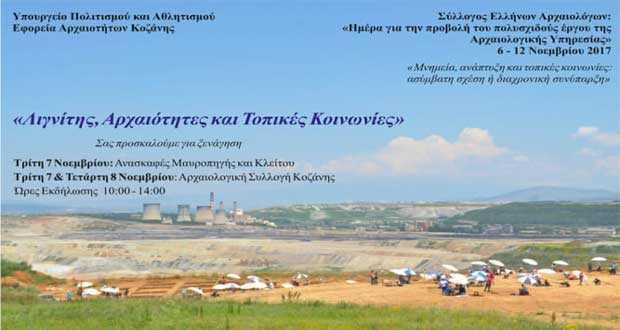 Ξεναγήσεις της Εφορίας Αρχαιοτήτων Κοζάνης με αφορμή δράσεων με θέμα: «Λιγνίτης, Αρχαιότητες και Τοπικές Κοινωνίες»