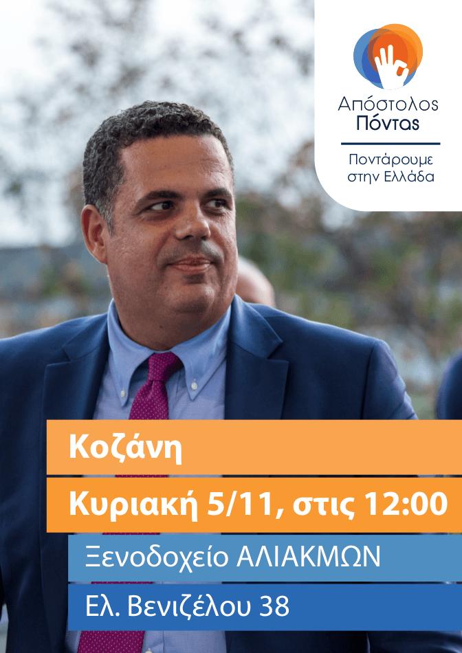 Ο Απόστολος Πόντας, υποψήφιος για την αρχηγία στον Νέο Φορέα της Κεντροαριστεράς, θα επισκεφτεί την Κοζάνη στις 5 Νοεμβρίου