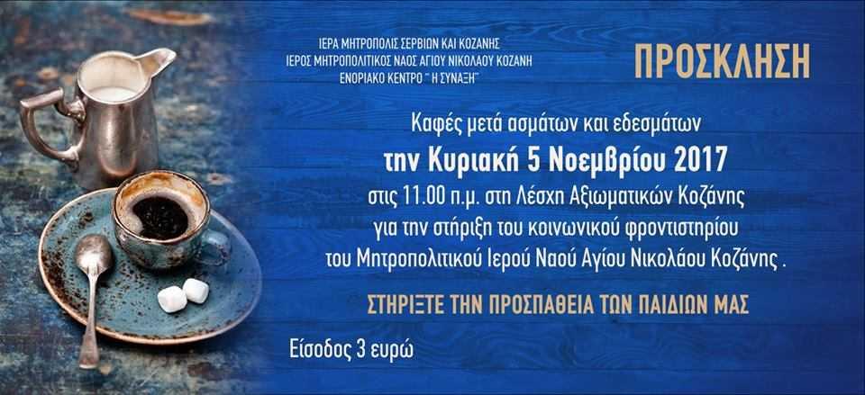 Καφές συνάντησης για την στήριξη του Κοινωνικού Φροντιστηρίου του Μ.Ι.Ν. Αγίου Νικολάου