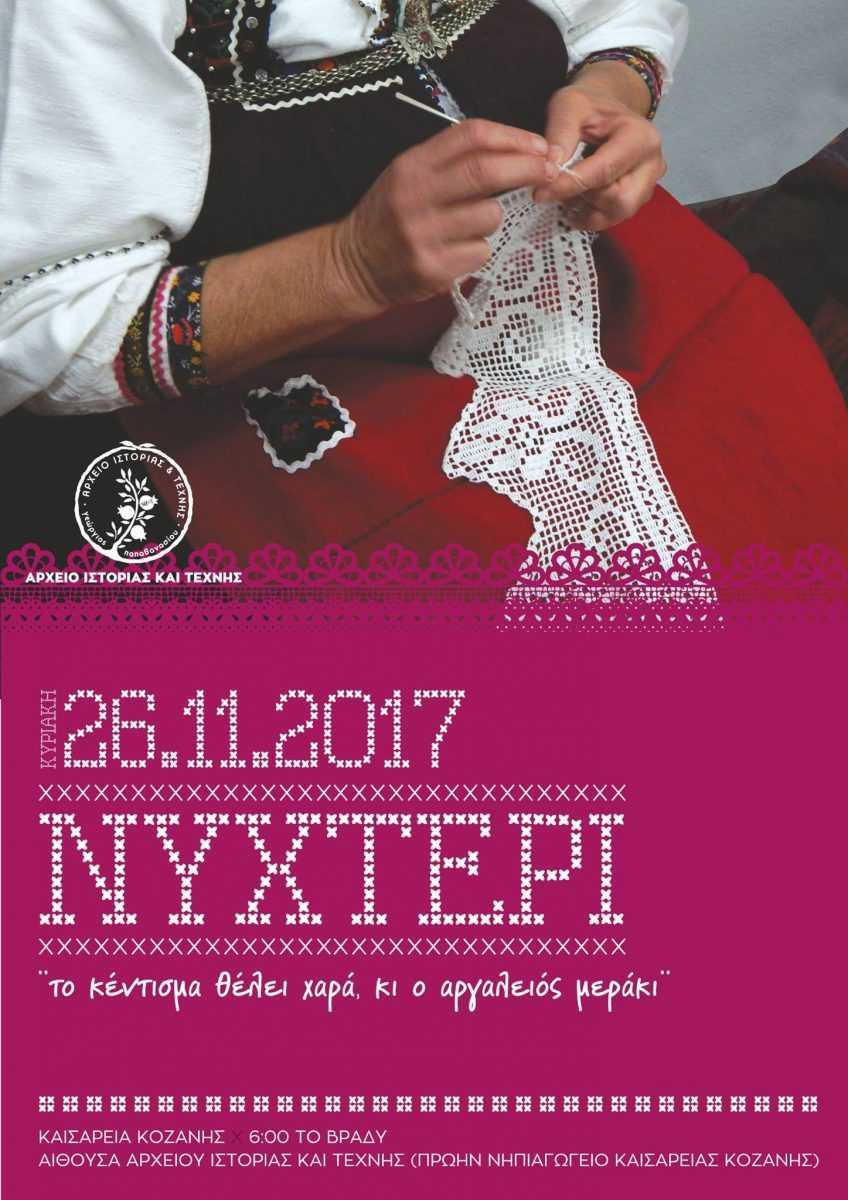 Πατροπαράδοτο «ΝΥΧΤΕΡΙ» με τίτλο, ¨το κέντισμα θέλει χαρά κι ο αργαλειός μεράκι¨ στην Καισαρειά Κοζάνης την Κυριακή 26 Νοεμβρίου