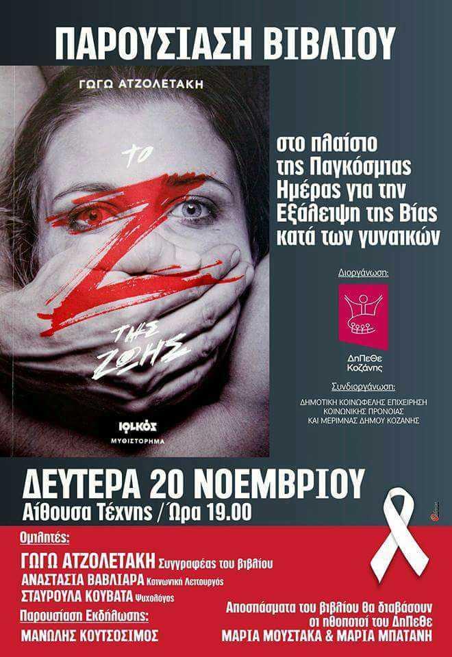 Παρουσίαση βιβλίου της Γωγώς Ατζολετάκη τη Δευτέρα 20 Νεμβρίου στην Κοζάνη