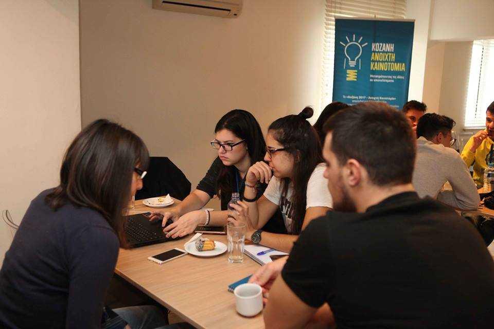 Στις 25 Νοεμβρίου η εκδήλωση ολοκλήρωσης της πρωτοβουλίας «Κοζάνη Ανοιχτή Καινοτομία»- Παρουσίαση αποτελεσμάτων και ομιλίες από την Φωτεινή Αγραφιώτη και τον Πέτρο Καριπίδη