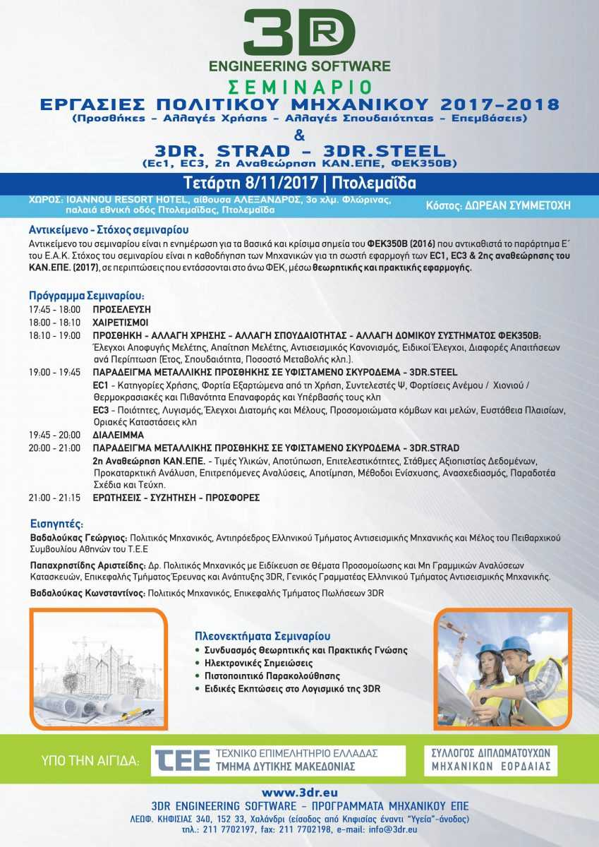 3DR - Σεμινάριo για εργασίες Πολιτικών Μηχανικών και για την 2η αναθεώρηση του ΚΑΝ.ΕΠΕ. στην Πτολεμαϊδα (8/11/2017)