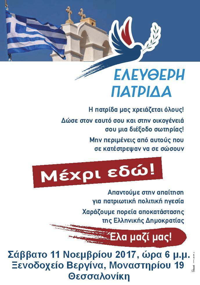 Παρουσίαση της πολιτικής παράταξης ΕΛΕΥΘΕΡΗ ΠΑΤΡΙΔΑστη Θεσσαλονίκη
