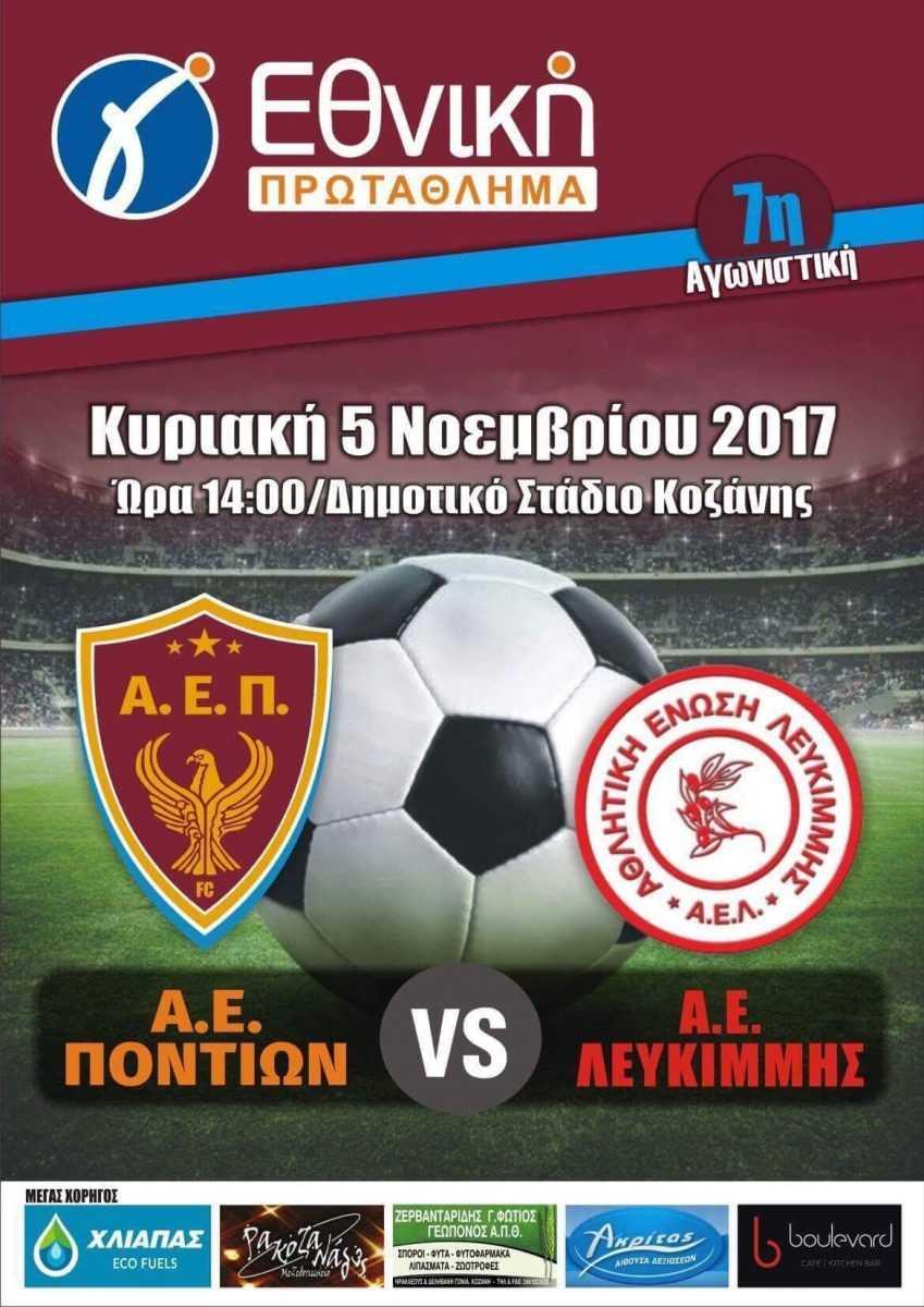 Με την πρωτοπόρο του 3ου ομίλου της Γ' Εθνικής θα αναμετρηθεί η Α.Ε. Ποντίων την Κυριακή 5 Νοεμβρίου στο ΔΑΚ Κοζάνης