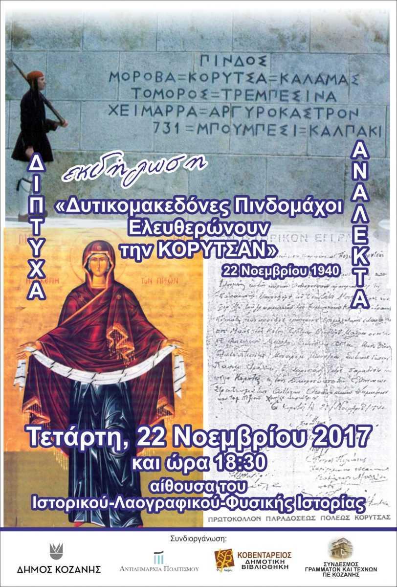 Εκδήλωση για την επέτειο της απελευθέρωσης της Κορυτσάς από την