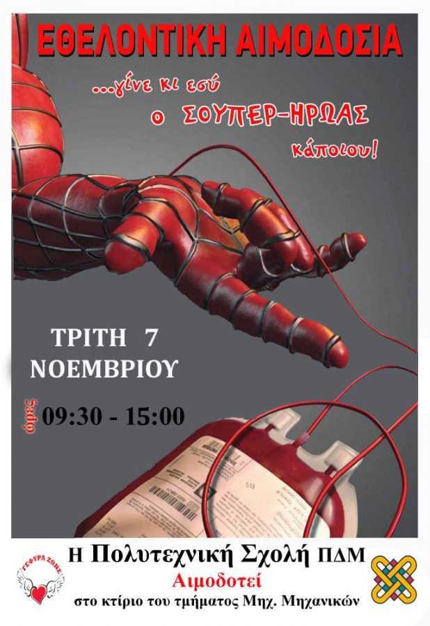 Αιμοδοσία με το Πανεπιστήμιο Δυτικής Μακεδονίας