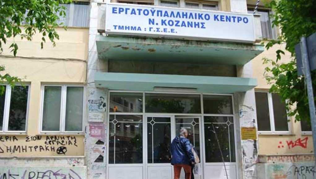 Να παραμείνει η Διοίκηση του Εργατικού Κέντρου Κοζάνης αποφάσισε το Μονομελές Πρωτοδικείο Κοζάνης