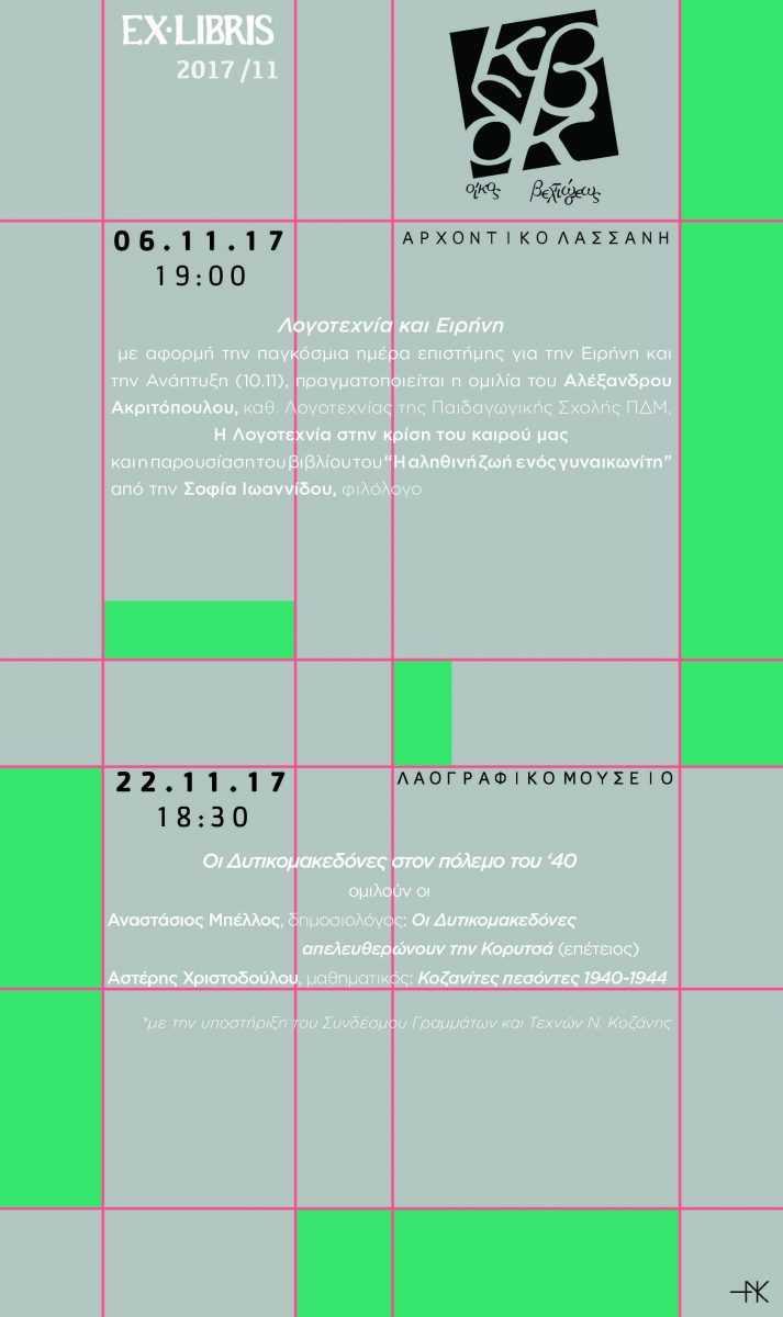 """""""Οι Δυτικομακεδόνες στον πόλεμο του '40"""", στο Ιστορικό - Λαογραφικό και Φυσικής Ιστορίας Μουσείο Κοζάνης, στις 22 Νοεμβρίου 2017"""