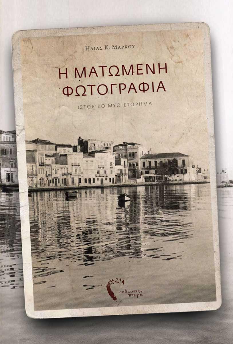 Η ΜΑΤΩΜΕΝΗ ΦΩΤΟΓΡΑΦΙΑ  Ιστορικό Μυθιστόρημα  Ηλία Κ. Μάρκου.  Εκδόσεις: «ΠΗΓΗ»
