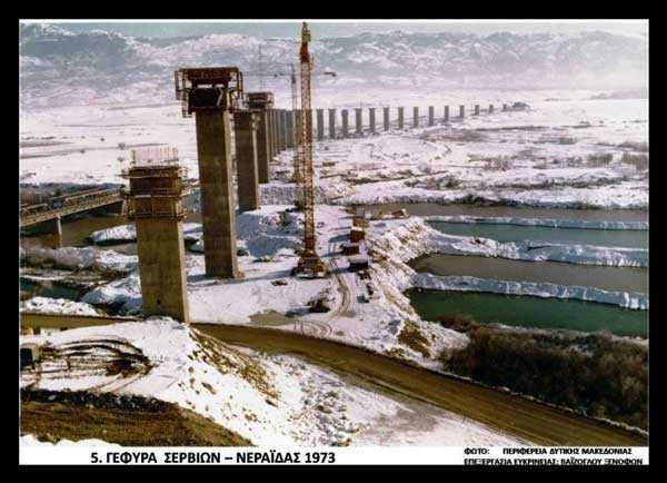 Με εννιά νεκρούς εργάτες και δεκάδες σακατεμένους «θεμελίωσε» ο «αρχιμάστορας» το Φράγμα πολυφύτου και τη Γέφυρα Σερβίων