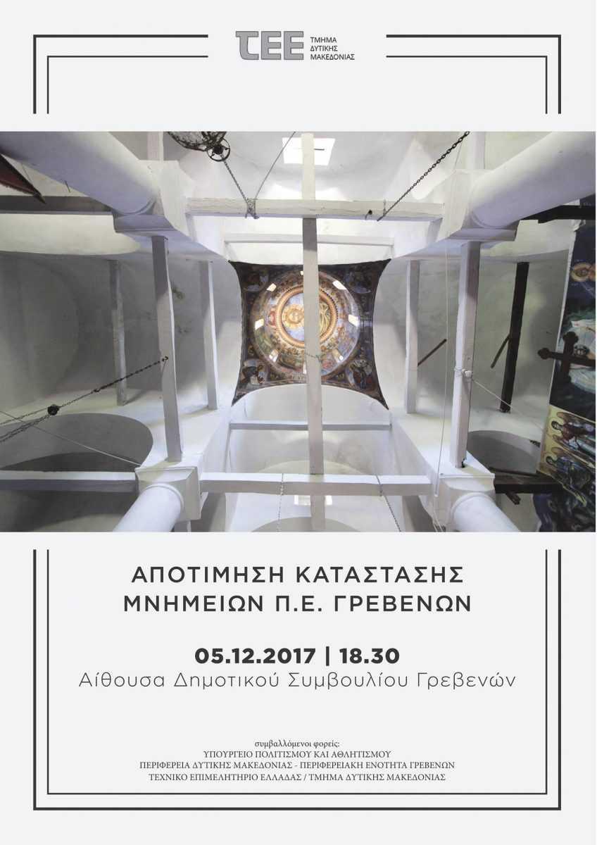 Ενημερωτική εκδήλωση με θέμα «Αποτίμηση κατάστασης μνημείων Περιφερειακής Ενότητας Γρεβενών»