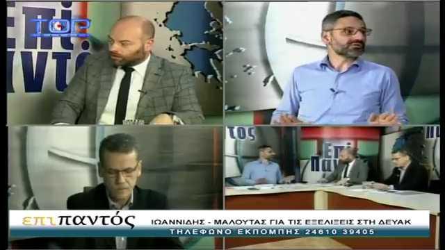 Η πρώτη τηλεμαχία Ιωαννίδη-Μαλούτα μετά από τρία χρόνια-Δείτε ολόκληρη την εκπομπή με τις...κόντρες για τη ΔΕΥΑΚ.  Τοp Channel-