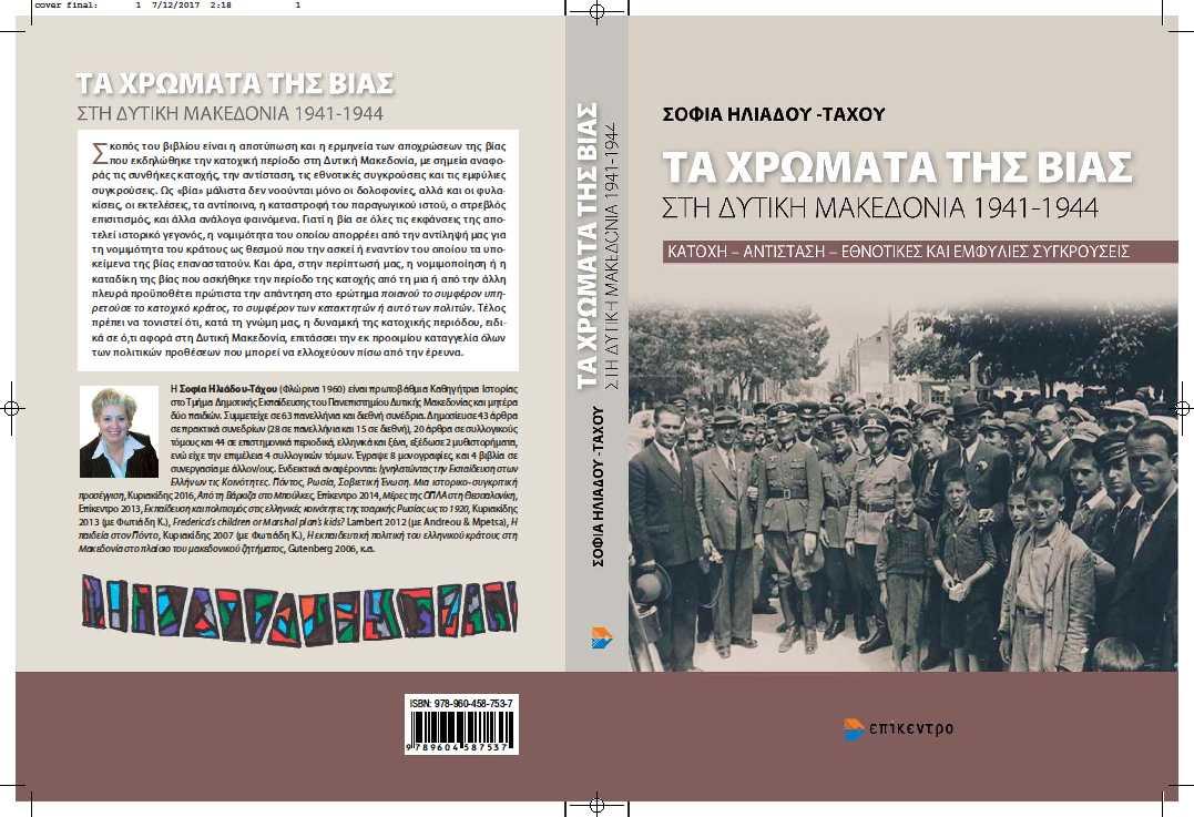 Κυκλοφόρησε το βιβλίο της Σοφία Ηλιάδου-Τάχου Καθηγήτριας Ιστορίας του Πανεπ. Δυτ.  Μακεδονίας με θέμα: Τα χρώματα της βίας στη Δυτική Μακεδονία 1941-1944. Κατοχή, Αντίσταση Εθνοτικές και Εμφύλιες Συγκρούσεις
