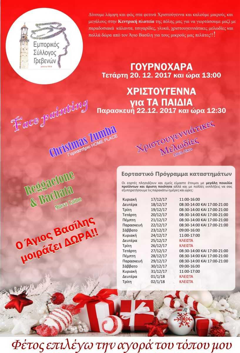 Γουρνοχαρά και χριστουγεννιάτικες εκδηλώσεις από τον Εμπορικό Σύλλογο Γρεβενών
