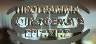 251  θέσεις απασχόλησης για το Δήμο Κοζάνης για το νέο Πρόγραμμα Κοινωφελούς Χαρακτήρα