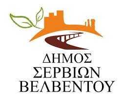 Απάντηση Δήμου Σερβίων – Βελβεντού σε ανάρτηση του προέδρου του Περιφερειακού Συμβουλίου Φώτη Κεχαγιά