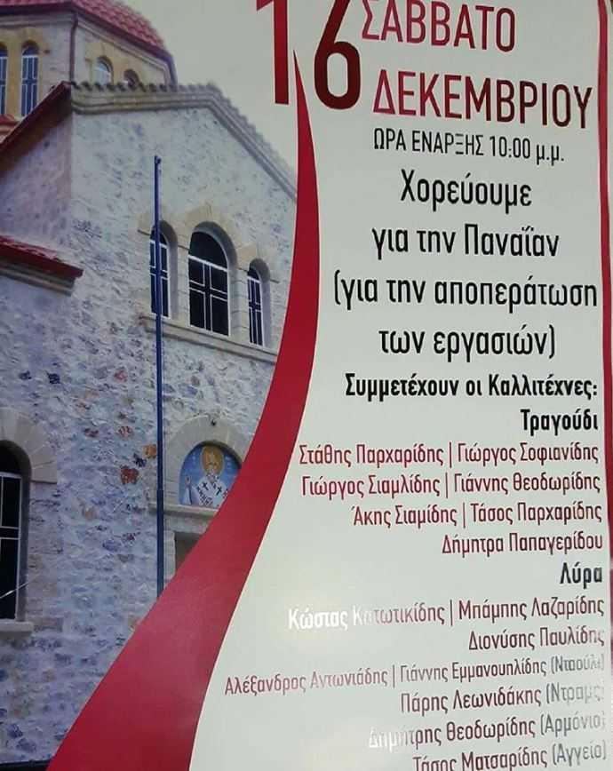 Χορός στα Αλωνάκια Κοζάνης για την αποπεράτωση εργασιών του Ιερού Ναού της Παναγίας του χωριού