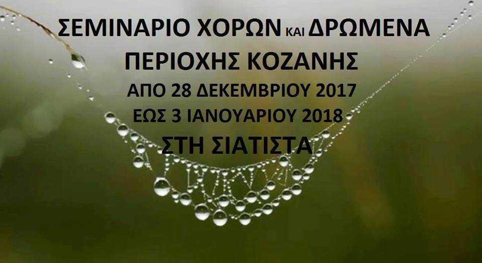 Σεμινάριο χορών και δρώμενα περιοχής Κοζάνης από 28/12 έως 3/1 στη Σιάτιστα