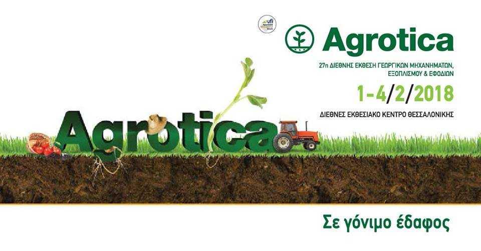 27η AGROTICA. Η μεγαλύτερη εκθεσιακή εκδήλωση του κλάδου της αγροτικής οικονομίας των Βαλκανίων και της ΝΑ Μεσογείου 1-4/2 στη Θεσσαλονίκη
