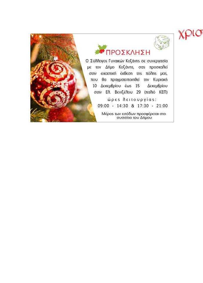 Χριστουγεννιάτικη εικαστική έκθεση από το Σύλλγο Γυναικών Κοζάνης (μέρος των εσόδων θα διατεθεί στο συσσίτιο του Δήμου)