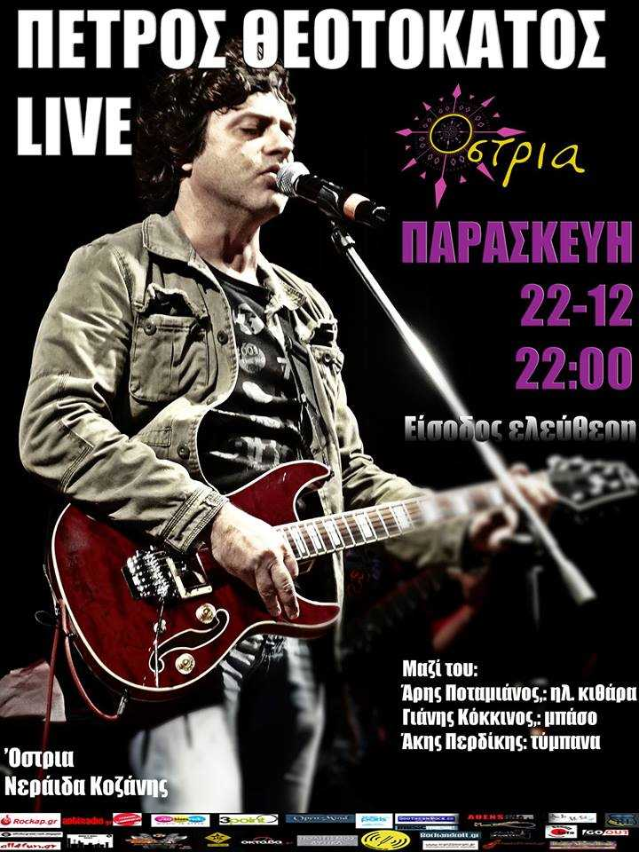 Πέτρος Θεοτοκάτος «Σε μια ελεύθερη ιδέα » live at Οστρια Cafe Bar στην Νεράιδα Κοζάνης
