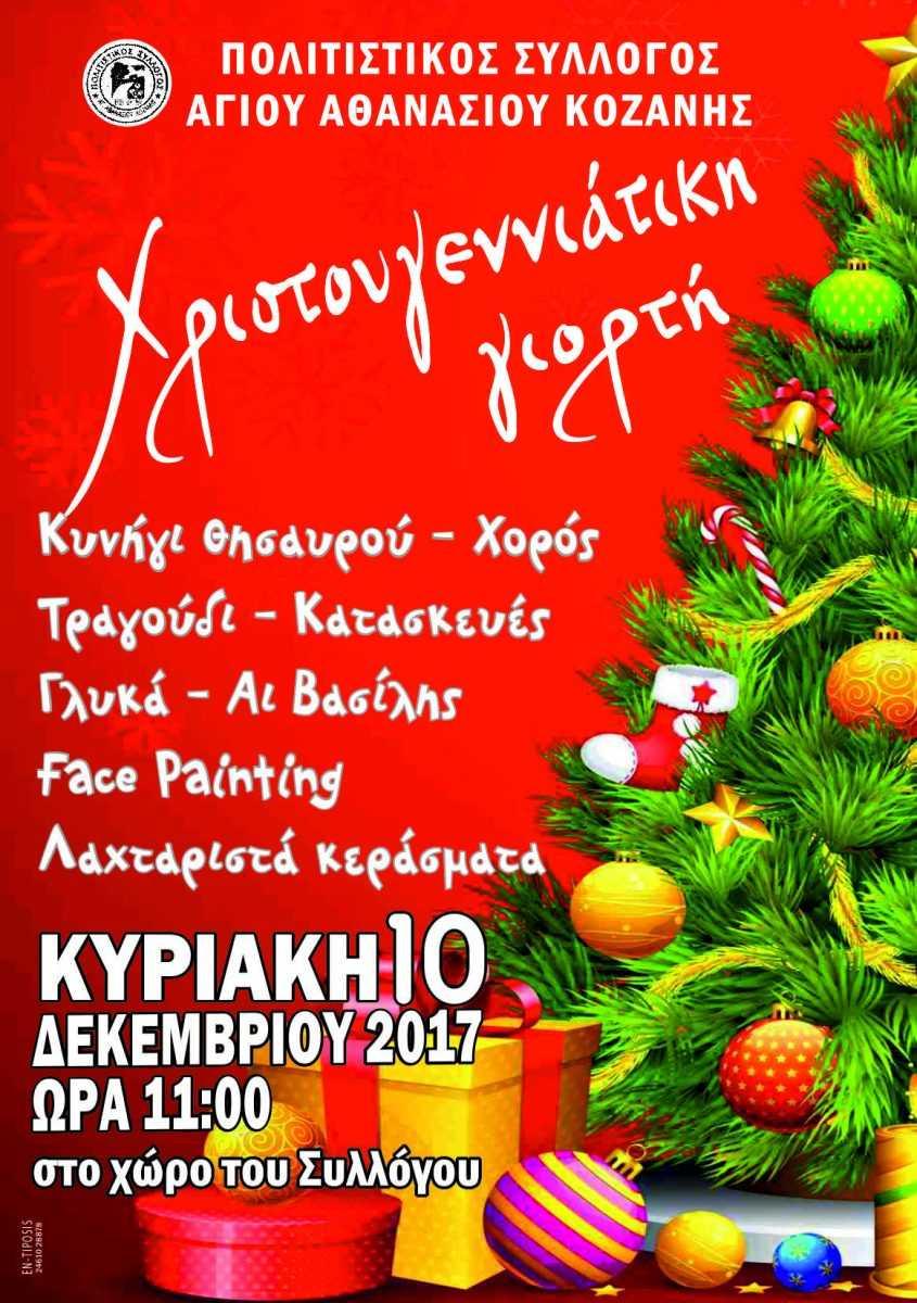 Μεγάλη Χριστουγεννιάτικη γιορτή  στην γειτονιά του Αγ. Αθανάσιου Κοζάνης