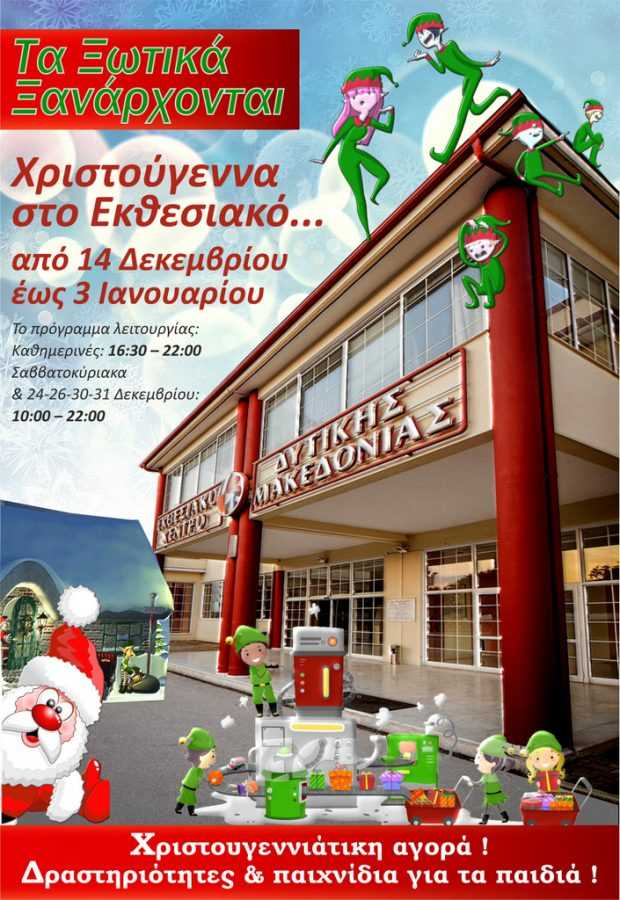 Το Εκθεσιακό Κέντρο Κοζάνης, διοργανώνει μια Χριστουγεννιάτικη Γιορτή στις εγκαταστάσεις του στα Κοίλα Κοζάνης