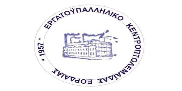 Εργατικό κέντρο Πτολεμαΐδας: